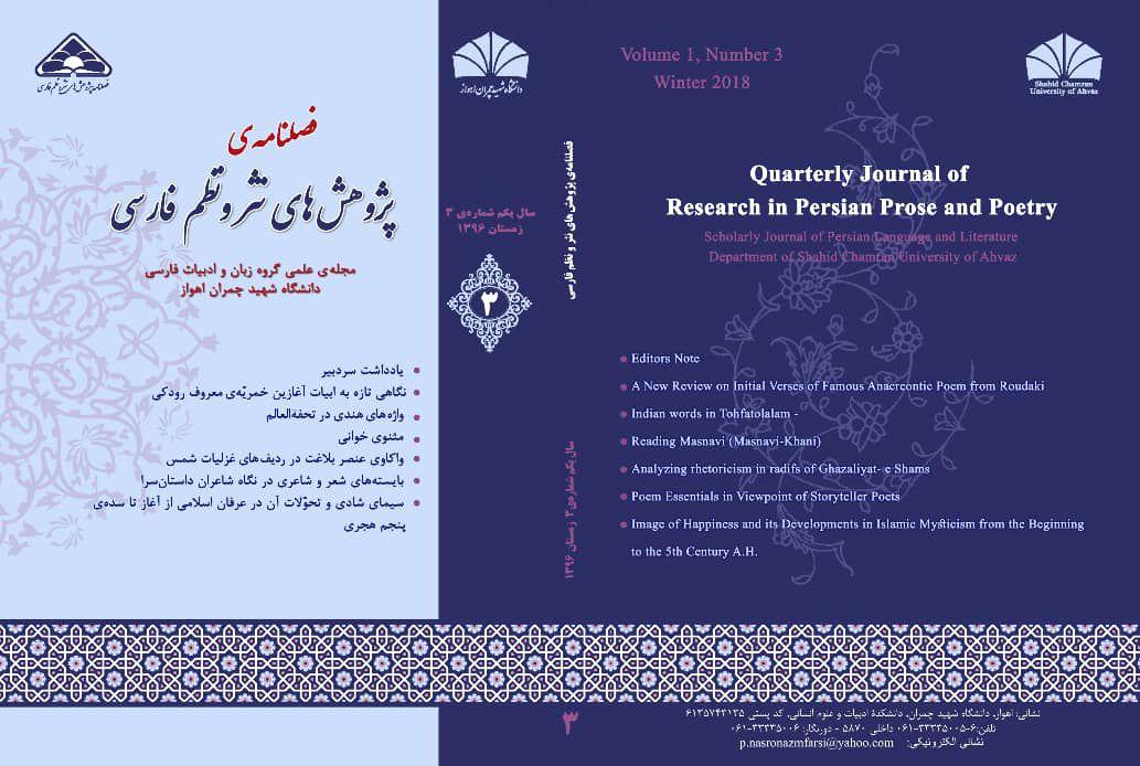 پژوهش های نثر و نظم فارسی